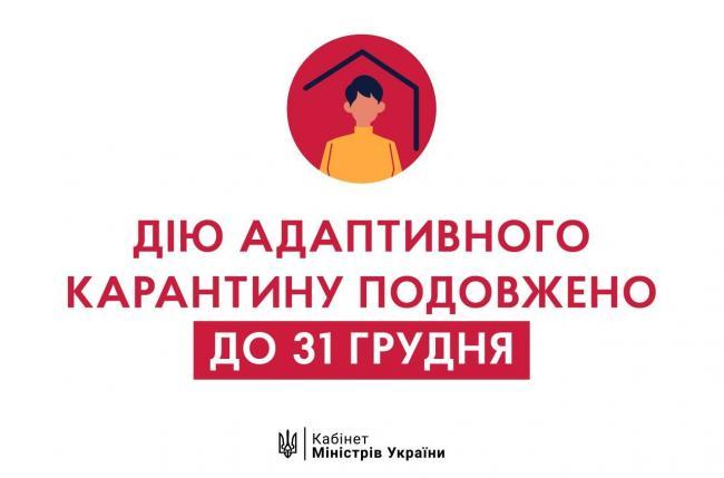 В Україні продовжать адаптивний карантин до кінця року